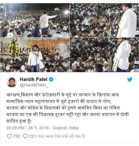 Twitter post by @HardikPatel_: आरक्षण,किसान और बेरोज़गारी के मुद्दे पर सरकार के ख़िलाफ़ आज सामाजिक न्याय महापंचायत में जुड़े हज़ारों की तादाद में लोग,भाजपा और कोंग्रेस के विधायकों को हमने आमंत्रित किया था लेकिन भाजपा का एक भी विधायक हाज़र नहीं रहा और जनता अदालत में दोषी साबित हुआ हैं।