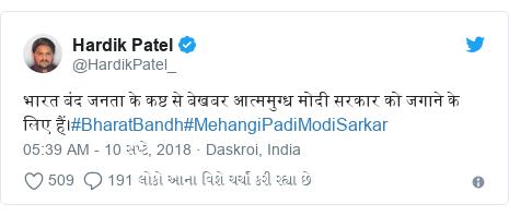 Twitter post by @HardikPatel_: भारत बंद जनता के कष्ट से बेखबर आत्ममुग्ध मोदी सरकार को जगाने के लिए हैं।#BharatBandh#MehangiPadiModiSarkar