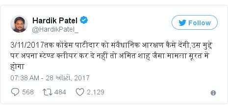 Twitter post by @HardikPatel_: 3/11/2017तक कोंग्रेस पाटीदार को संवैधानिक आरक्षण कैसे देंगी,उस मुद्दे पर अपना स्टेण्ड क्लीयर कर दे नहीं तो अमित शाह जैसा मामला सूरत में होगा