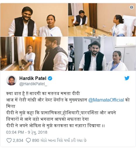Twitter post by @HardikPatel_: क्या बात है !! सादगी का मतलब ममता दीदी आज में लेडी गांधी और वेस्ट बेंगॉल के मुख्यप्रधान @MamataOfficial को मिलादीदी ने मुझे कहा कि प्रामाणिकता,होशियारी,पारदर्शिता और अपने विचारों से आगे बढ़ो भगवान आपको सफलता देगादीदी ने अपने ओफिस से मुझे कलकत्ता का नज़ारा दिखाया ।।