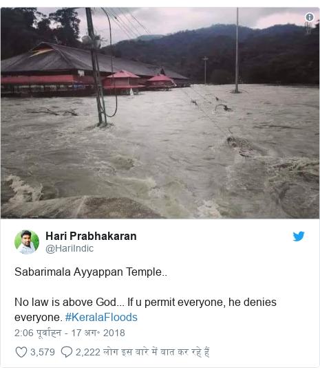 ट्विटर पोस्ट @HariIndic: Sabarimala Ayyappan Temple..No law is above God... If u permit everyone, he denies everyone. #KeralaFloods