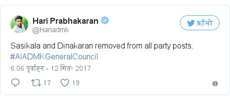 ट्विटर पोस्ट @Hariadmk: Sasikala and Dinakaran removed from all party posts. #AIADMKGeneralCouncil