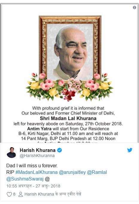 ट्विटर पोस्ट @HarishKhuranna: Dad I will miss u forever.RIP #MadanLalKhurana @arunjaitley @Ramlal @SushmaSwaraj @
