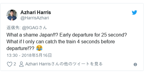 Twitter post by @HarrisAzhari: What a shame Japan!!? Early departure for 25 second? What if I only can catch the train 4 seconds before departure!?? 😂