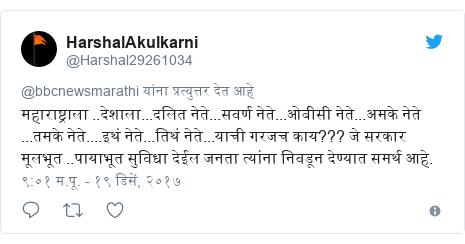 Twitter post by @Harshal29261034: महाराष्ट्राला ..देशाला...दलित नेते...सवर्ण नेते...ओबीसी नेते...अमके नेते ...तमके नेते....इथं नेते...तिथं नेते...याची गरजच काय??? जे सरकार मूलभूत ..पायाभूत सुविधा देईल जनता त्यांना निवडून देण्यात समर्थ आहे.