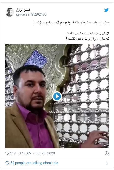 Twitter post by @Hassan95202463: ببینید این بنده خدا چقدر قشنگ پنجره فولاد رو لیس میزنه !از آن روز دشمن به ما چیره گشتکه ما را روان و خرد تیره گشت !