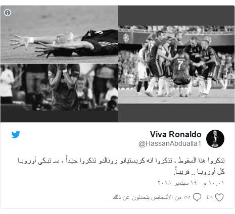 تويتر رسالة بعث بها @HassanAbdualla1: تذكروا هذا السقوط ، تذكروا انه كريستيانو رونالدو تذكروا جيـداً ، سـ تبـكي أوروبـا كل أوروبـا .. قريبـاً.