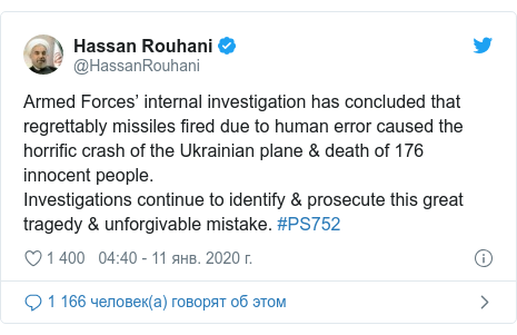 Twitter пост, автор: @HassanRouhani: Armed Forces' internal investigation has concluded that regrettably missiles fired due to human error caused the horrific crash of the Ukrainian plane & death of 176 innocent people.Investigations continue to identify & prosecute this great tragedy & unforgivable mistake. #PS752