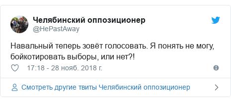 Twitter пост, автор: @HePastAway: Навальный теперь зовёт голосовать. Я понять не могу, бойкотировать выборы, или нет?!