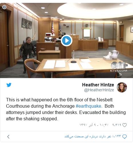 پست توییتر از @HeatherHintze: This is what happened on the 6th floor of the Nesbett Courthouse during the Anchorage #earthquake.  Both attorneys jumped under their desks. Evacuated the building after the shaking stopped.