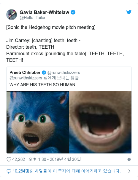 Twitter post by @Hello_Tailor: [Sonic the Hedgehog movie pitch meeting]Jim Carrey  [chanting] teeth, teeth -Director  teeth, TEETHParamount execs [pounding the table]  TEETH, TEETH, TEETH!
