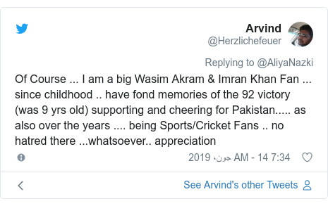 ٹوئٹر پوسٹس @Herzlichefeuer کے حساب سے: Of Course ... I am a big Wasim Akram & Imran Khan Fan ... since childhood .. have fond memories of the 92 victory (was 9 yrs old) supporting and cheering for Pakistan..... as also over the years .... being Sports/Cricket Fans .. no hatred there ...whatsoever.. appreciation