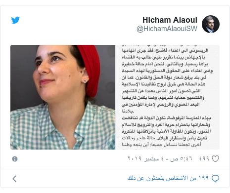 تويتر رسالة بعث بها @HichamAlaouiSW: