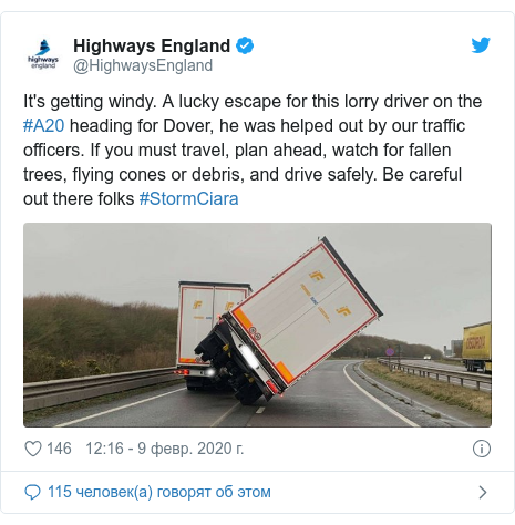 Twitter пост, автор: @HighwaysEngland: It's getting windy. A lucky escape for this lorry driver on the #A20 heading for Dover, he was helped out by our traffic officers. If you must travel, plan ahead, watch for fallen trees, flying cones or debris, and drive safely. Be careful out there folks #StormCiara