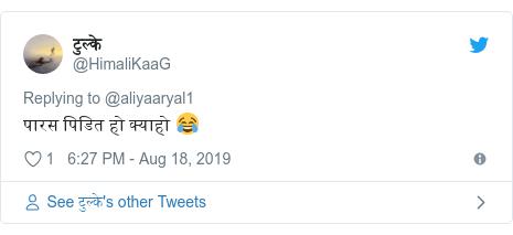 Twitter post by @HimaliKaaG: पारस पिडित हो क्याहो 😂