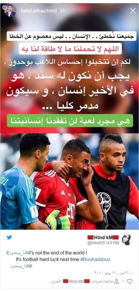 تويتر رسالة بعث بها @Hind55143188: #كلنا_بوحدوزIt's not the end of the world !           It's football hard luck next time #Bouhaddouz    #كلنا_بوحدوز