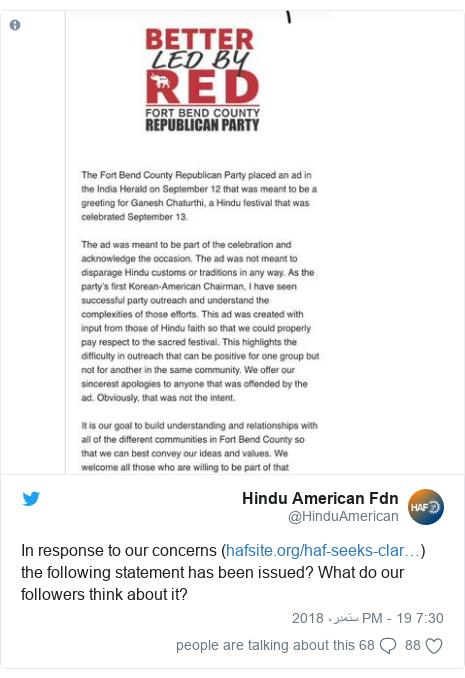 ٹوئٹر پوسٹس @HinduAmerican کے حساب سے: In response to our concerns () the following statement has been issued? What do our followers think about it?