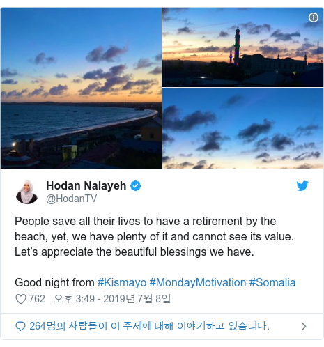 Twitter post by @HodanTV: People save all their lives to have a retirement by the beach, yet, we have plenty of it and cannot see its value. Let's appreciate the beautiful blessings we have. Good night from #Kismayo #MondayMotivation #Somalia