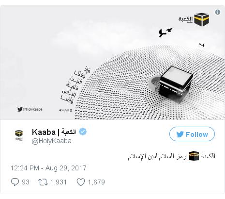 Twitter post by @HolyKaaba: الكعبة 🕋 رمز السلام لدين الإسلام pic.twitter.com/Rw1oVJfWyN