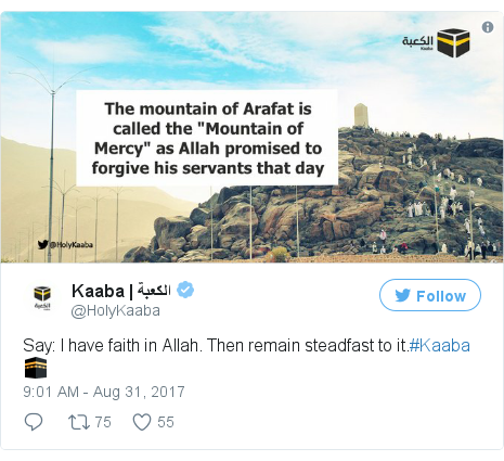 Twitter post by @HolyKaaba: Say  I have faith in Allah. Then remain steadfast to it.#Kaaba 🕋 pic.twitter.com/0fIc5Pdm2j