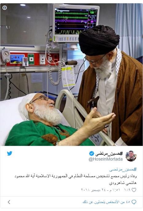 تويتر رسالة بعث بها @HoseinMortada: #حسين_مرتضىوفاة رئيس مجمع تشخيص مصلحة النظام في الجمهورية الاسلامية آية الله محمود هاشمي شاهرودي