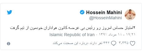 پست توییتر از @HosseinMahini: ۲امتیاز حساس امروز رو رئيس بی عرضه کانون هواداران خودمون از تیم گرفت