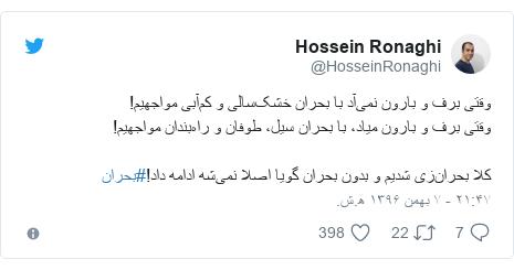 پست توییتر از @HosseinRonaghi: وقتی برف و بارون نمیآد با بحران خشکسالی و کمآبی مواجهیم!وقتی برف و بارون میاد، با بحران سیل، طوفان و راهبندان مواجهیم!کلا بحرانزی شدیم و بدون بحران گویا اصلا نمیشه ادامه داد!#بحران