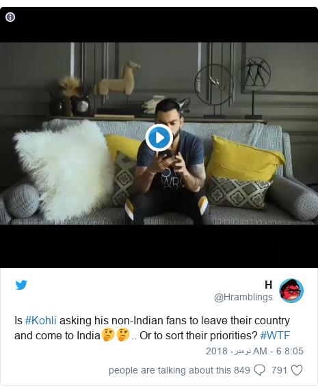 ٹوئٹر پوسٹس @Hramblings کے حساب سے: Is #Kohli asking his non-Indian fans to leave their country and come to India🤔🤔.. Or to sort their priorities? #WTF