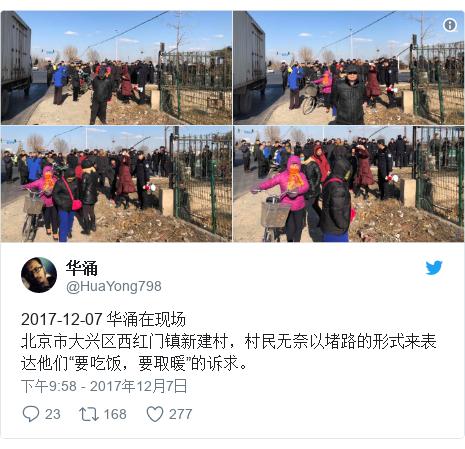 "Twitter 用户名 @HuaYong798: 2017-12-07 华涌在现场北京市大兴区西红门镇新建村,村民无奈以堵路的形式来表达他们""要吃饭,要取暖""的诉求。"