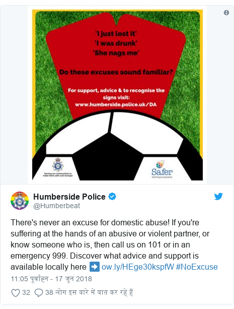 ट्विटर पोस्ट @Humberbeat: There's never an excuse for domestic abuse! If you're suffering at the hands of an abusive or violent partner, or know someone who is, then call us on 101 or in an emergency 999. Discover what advice and support is available locally here ➡  #NoExcuse
