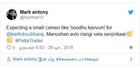 டுவிட்டர் இவரது பதிவு @Hunmid12: Expecting a small cameo like 'soodhu kavvum' for @karthiksubbaraj. Manushan avlo irangi vela senjirikaar👏👏  #PettaTrailer