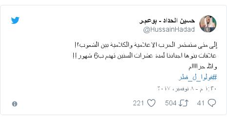 تويتر رسالة بعث بها @HussainHadad: إلى متى ستستمر الحرب الاعلامية والكلامية بين الشعوب؟!علاقات بنوها اجدادنا لمدة عشرات السنين تهدم ب6 شهور!!والله حراااام #قولوا_ل_قطر