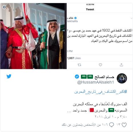 تويتر رسالة بعث بها @HussamAAlsaleh1: #اكبر_اكتشاف_في_تاريخ_البحرينالف مبروك للأشقاء في مملكه البحرين السعوديه🇸🇦 والبحرين🇧🇭 جسد واحد …