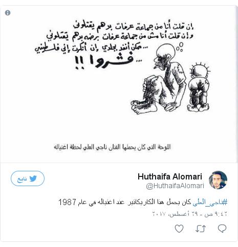 تويتر رسالة بعث بها @HuthaifaAlomari