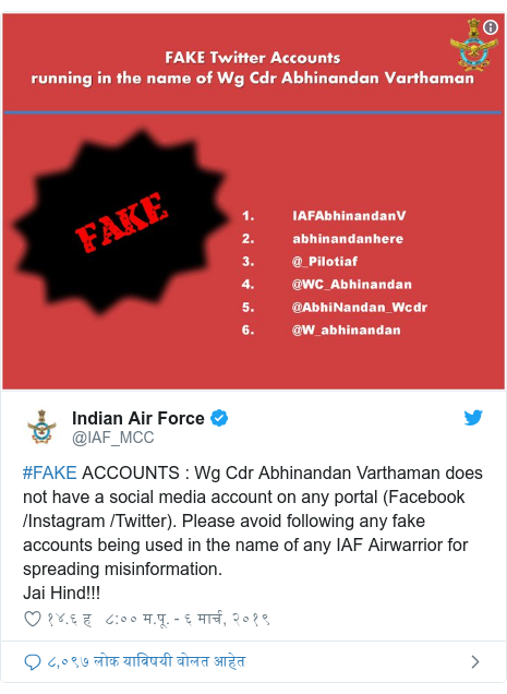 Twitter post by @IAF_MCC: #FAKE ACCOUNTS   Wg Cdr Abhinandan Varthaman does not have a social media account on any portal (Facebook /Instagram /Twitter). Please avoid following any fake accounts being used in the name of any IAF Airwarrior for spreading misinformation.Jai Hind!!!