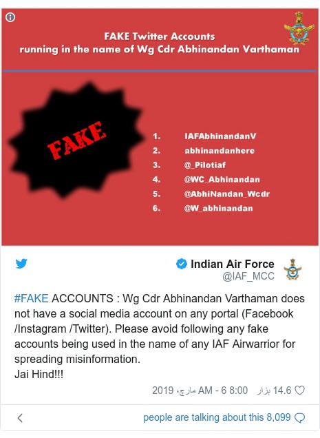 ٹوئٹر پوسٹس @IAF_MCC کے حساب سے: #FAKE ACCOUNTS   Wg Cdr Abhinandan Varthaman does not have a social media account on any portal (Facebook /Instagram /Twitter). Please avoid following any fake accounts being used in the name of any IAF Airwarrior for spreading misinformation.Jai Hind!!!