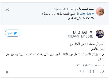 تويتر رسالة بعث بها @IBRAHIM1234D: الجزائر منعته الا في المدارس بسبب الغش في الجزائر التلميذات لا يلبسون النقاب لكن حين ياتي وققت الامتحانات يرتدوه من اجل الغش