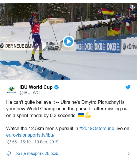 Twitter допис, автор: @IBU_WC: He can't quite believe it -- Ukraine's Dmytro Pidruchnyi is your new World Champion in the pursuit - after missing out on a sprint medal by 0.3 seconds! 🇺🇦💪Watch the 12.5km men's pursuit in #2019Ostersund live on