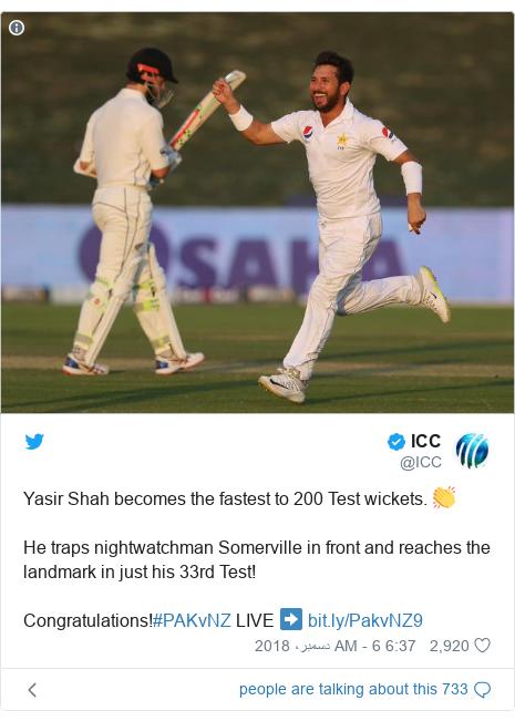 ٹوئٹر پوسٹس @ICC کے حساب سے: Yasir Shah becomes the fastest to 200 Test wickets. 👏He traps nightwatchman Somerville in front and reaches the landmark in just his 33rd Test!Congratulations!#PAKvNZ LIVE ➡️