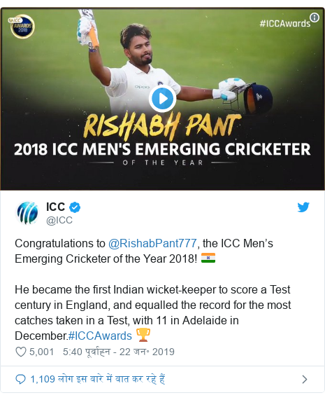ट्विटर पोस्ट @ICC: Congratulations to @RishabPant777, the ICC Men's Emerging Cricketer of the Year 2018! 🇮🇳He became the first Indian wicket-keeper to score a Test century in England, and equalled the record for the most catches taken in a Test, with 11 in Adelaide in December.#ICCAwards 🏆