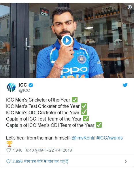 ट्विटर पोस्ट @ICC: ICC Men's Cricketer of the Year ✅ICC Men's Test Cricketer of the Year ✅ICC Men's ODI Cricketer of the Year ✅Captain of ICC Test Team of the Year ✅Captain of ICC Men's ODI Team of the Year ✅Let's hear from the man himself, @imvKohli! #ICCAwards 🏆