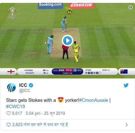 ट्विटर पोस्ट @ICC: Starc gets Stokes with a 😍 yorker!#CmonAussie   #CWC19