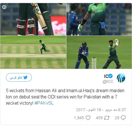 ٹوئٹر پوسٹس @ICC کے حساب سے: 5 wickets from Hassan Ali and Imam-ul-Haq's dream maiden ton on debut seal the ODI series win for Pakistan with a 7 wicket victory! #PAKvSL