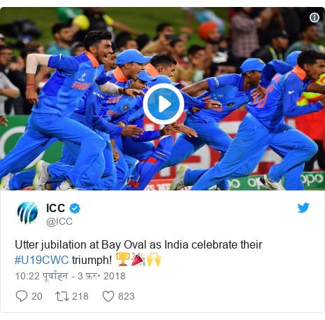 ट्विटर पोस्ट @ICC: Utter jubilation at Bay Oval as India celebrate their #U19CWC triumph! 🏆🎉🙌