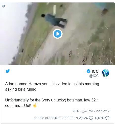 ٹوئٹر پوسٹس @ICC کے حساب سے: A fan named Hamza sent this video to us this morning asking for a ruling.Unfortunately for the (very unlucky) batsman, law 32.1 confirms... Out! ☝