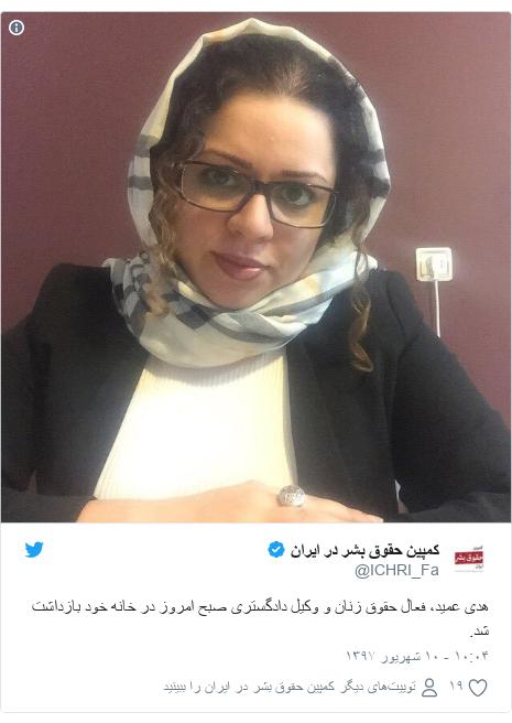 پست توییتر از @ICHRI_Fa: هدی عمید، فعال حقوق زنان و وکیل دادگستری صبح امروز در خانه خود بازداشت شد.
