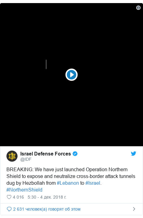 Twitter пост, автор: @IDF: BREAKING  We have just launched Operation Northern Shield to expose and neutralize cross-border attack tunnels dug by Hezbollah from #Lebanon to #Israel. #NorthernShield
