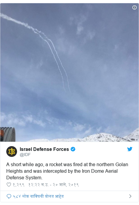 Twitter post by @IDF: A short while ago, a rocket was fired at the northern Golan Heights and was intercepted by the Iron Dome Aerial Defense System.