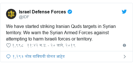 Twitter post by @IDF: We have started striking Iranian Quds targets in Syrian territory. We warn the Syrian Armed Forces against attempting to harm Israeli forces or territory.
