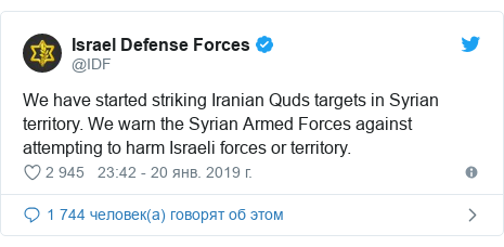Twitter пост, автор: @IDF: We have started striking Iranian Quds targets in Syrian territory. We warn the Syrian Armed Forces against attempting to harm Israeli forces or territory.